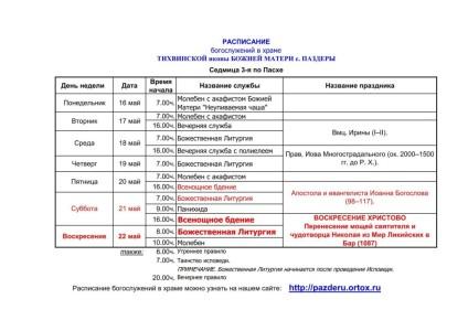 Расписание служб в церкви бородинская 25